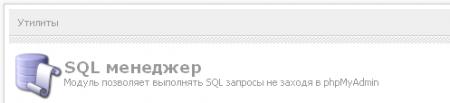 Модуль SQL менеджер v1