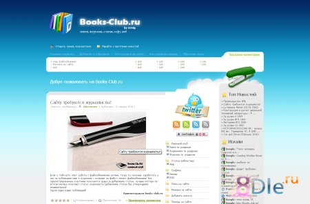 Шаблон Books-Club для варезника или блога