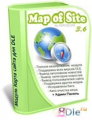 Модуль Карта сайта v.3.6