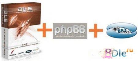 Новая Интеграция Dlе 8.5 + форума phpBB 3.x + торрент-трекера ppkBB3cker