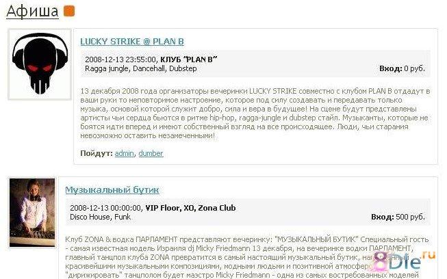 Движок сайта афиша бесплатные создание шаблоны сайтов с