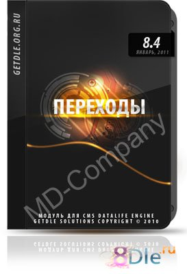 Переходы 8.4 +[Хак Активация MD-company by Fps-999]