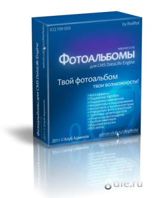 Фотоальбомы для DataLife Engine – версия 0.09 Nulled by zvezdafans (без копирайта)