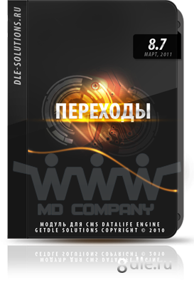 Переходы 8.7 [Nulled by MD-company]
