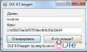 Генератор ключей для DataLife Engine v.9.5