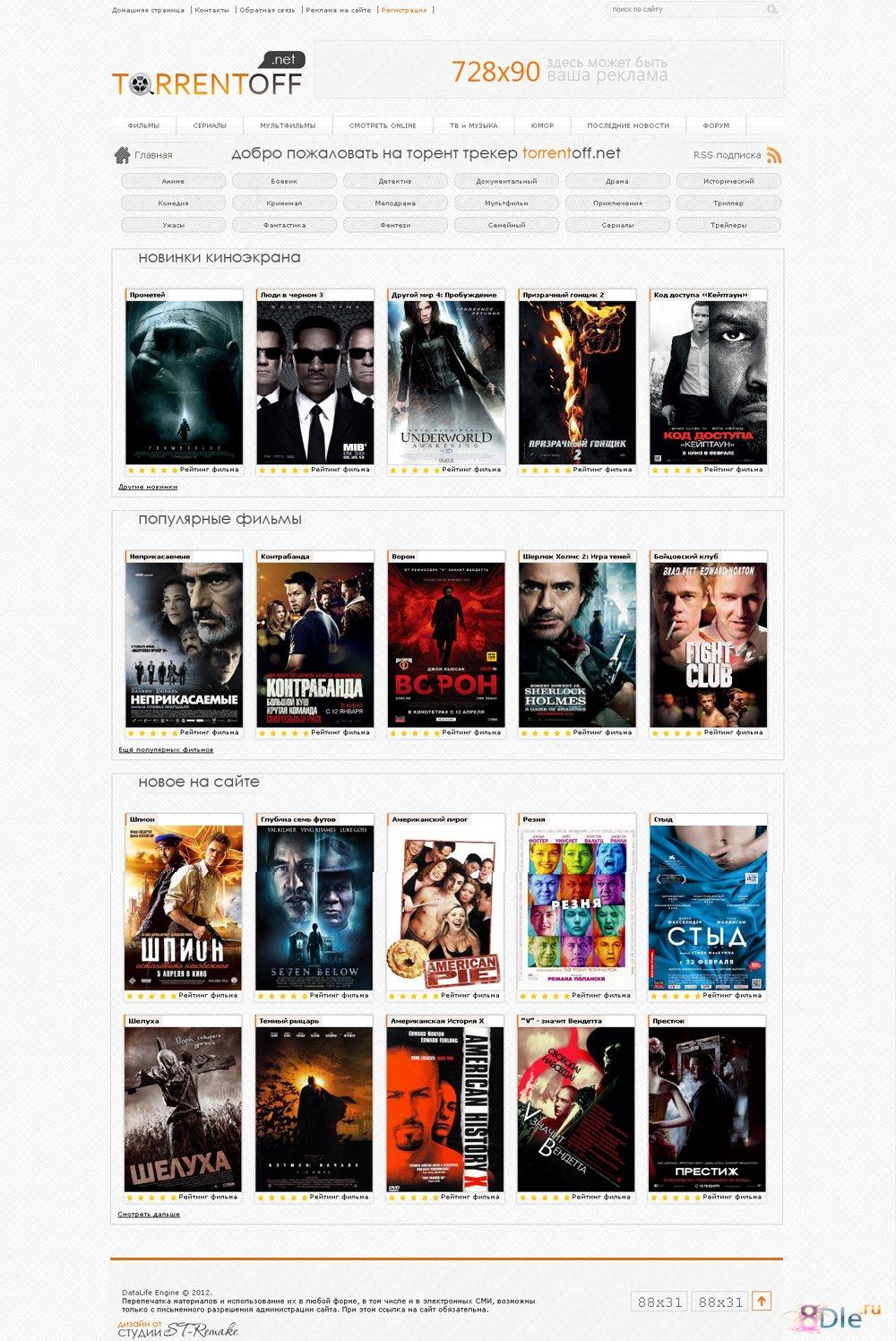 Движок для киносайта скачать создание сайтов бксплатно