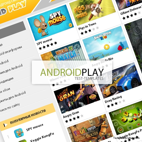 AndroidPlay (Test-Templates) бесплатно
