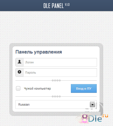 Dle Panel (login form) v.1.0
