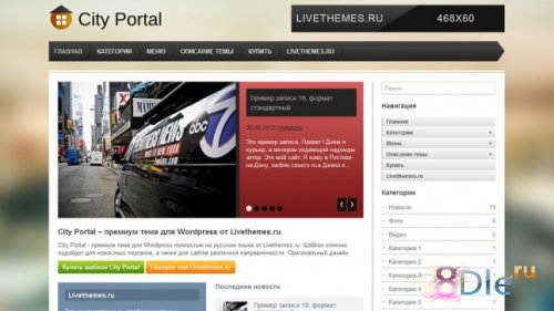 City Portal — Шаблон Wordpress для новостных сайтов от Livethemes