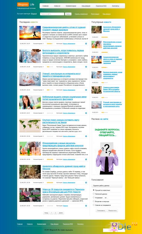 Blogooo - яркий блоговый Шаблон на HTML5