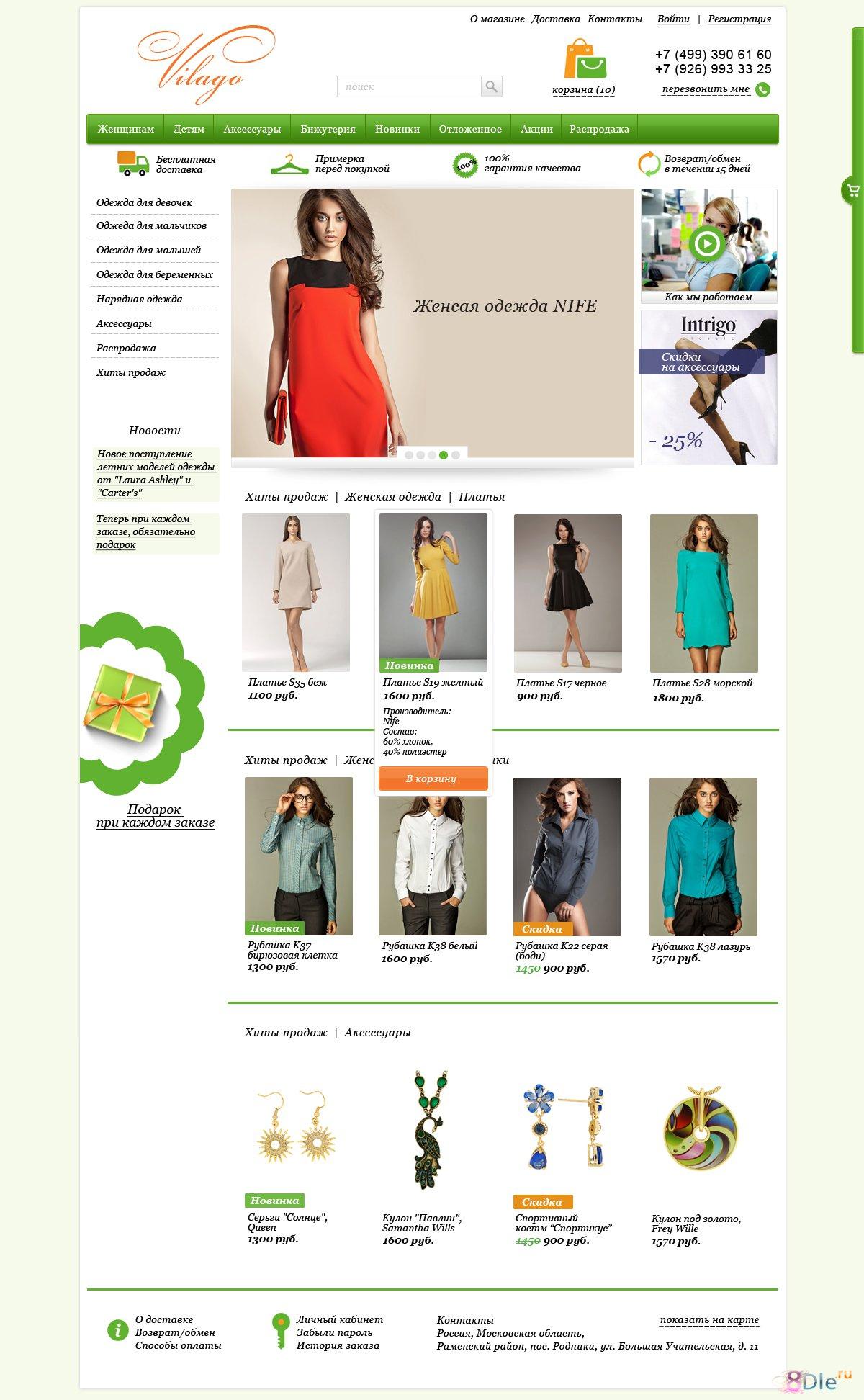 Сайт Продажи Дешевой Одежды