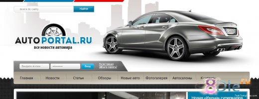 Auto Portal - Автомобильный шаблон от Test-Templates