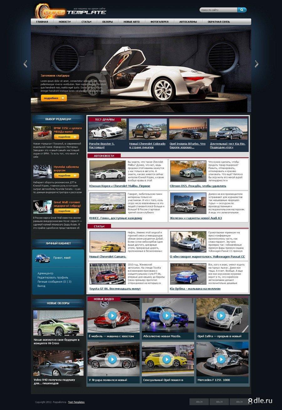 Cars Template Автомобильный шаблон для DLE 10.1