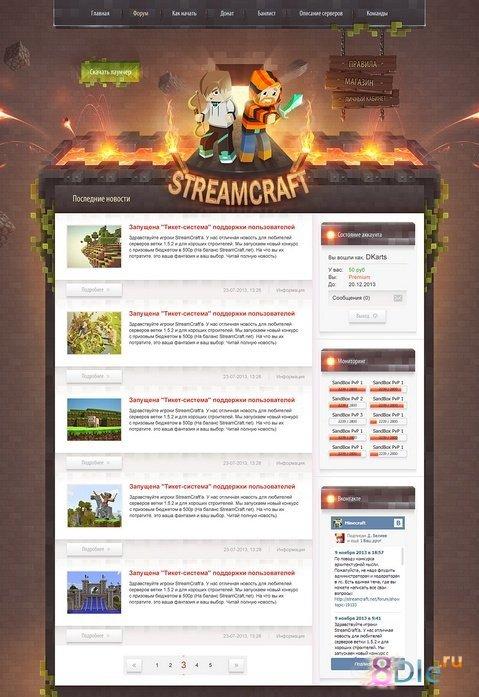 Шаблон StreamCraft для uCoz