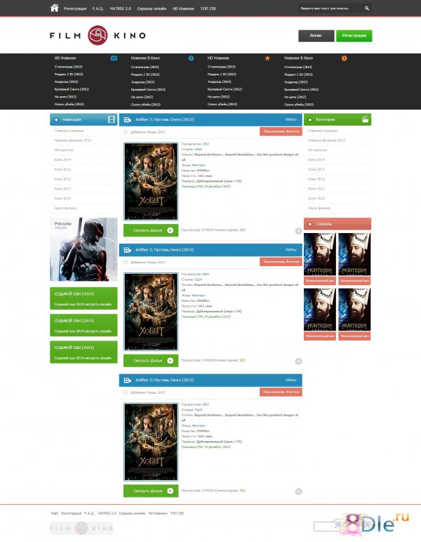 Шаблон Film-Kino для UCOZ (PSD)