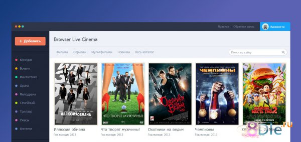 Шаблон Browser Live Cinema для DLE 10.2