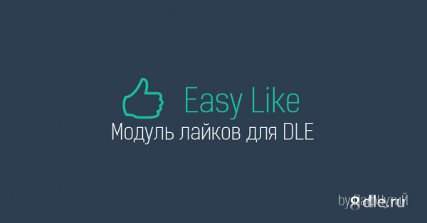 Easy Like 1.1 - модуль лайков