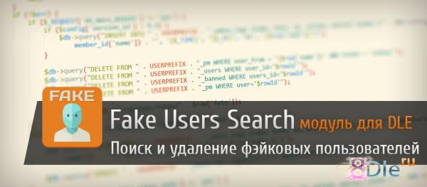 Fake Users Search - модуль для поиска и удаления ботов