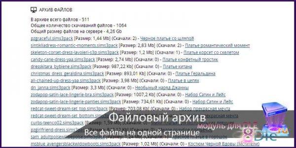 Файловый Архив