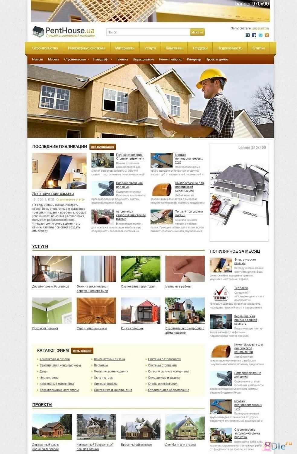 Шаблоны free сайтов (часть 1) (real estate)
