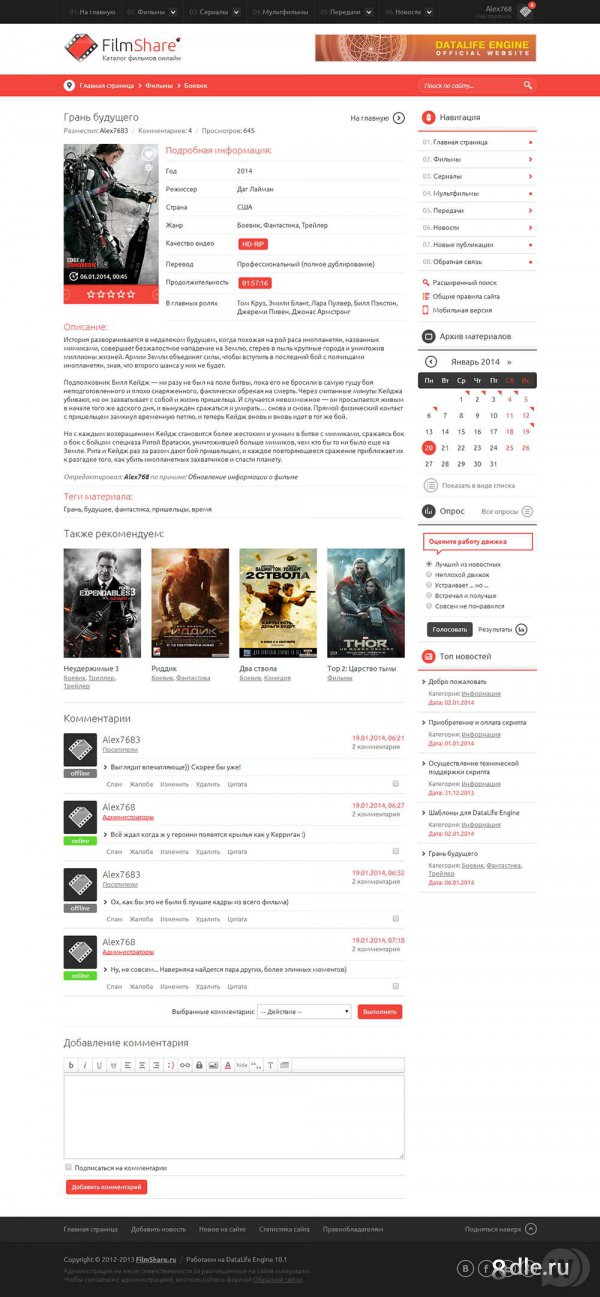Шаблон FilmShare by Alex768