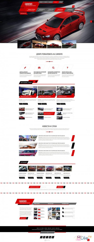 Автомобильный шаблон CarNews с онлайн-магазином для uCoz