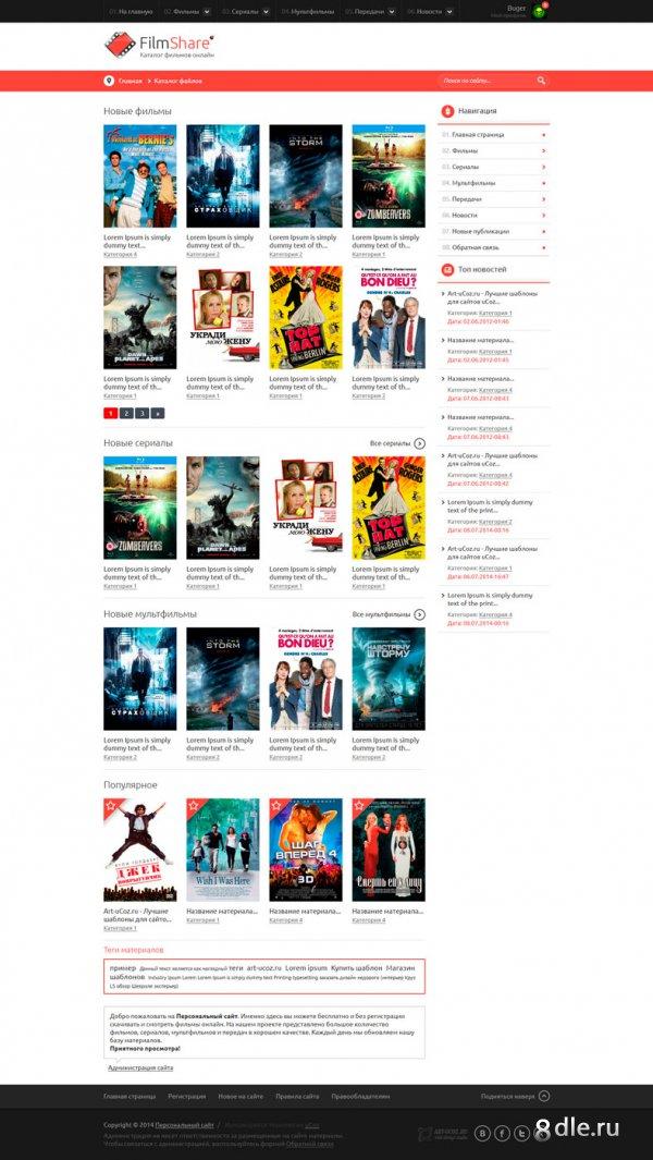 FILMSHARE для Ucoz (Кино шаблон)