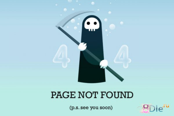 404 Not Found - Своя страница ошибки