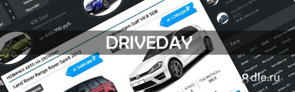 DriveDay - ������������� ������ ��� DLE 10.4