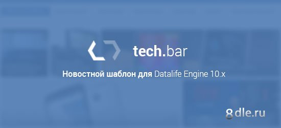 Шаблон tech.bar для Datalife Engine 10.x