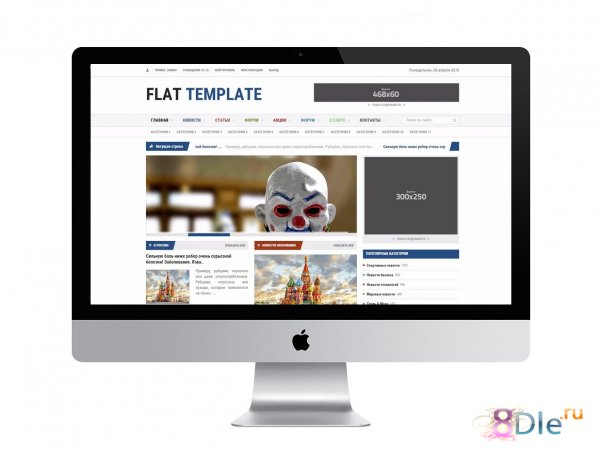 FLAT TEMPLATE для DLE