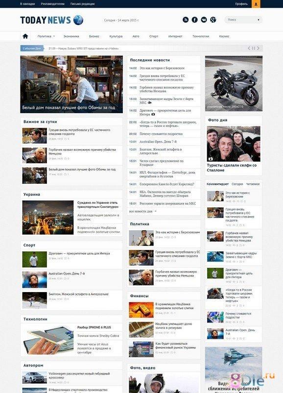 Html новостной шаблон скачать бесплатно