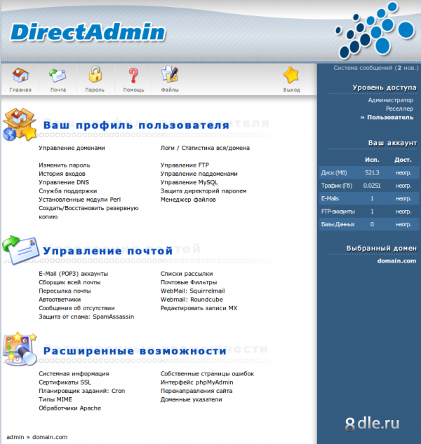 Directadmin 1.45
