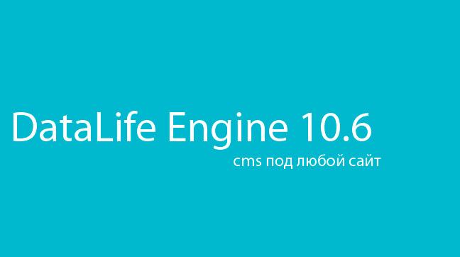 DataLife Engine v.10.6 Качай бесплатно