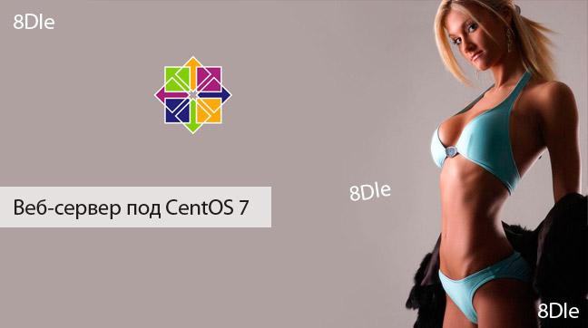 Веб-сервер под CentOS 7