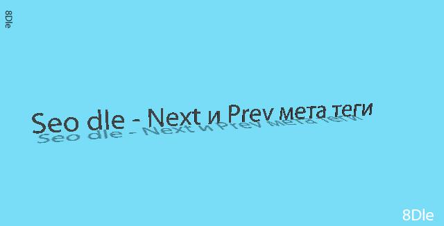 Seo dle - next и prev мета теги для dle