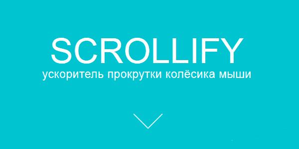 Scrollify - ускоритель прокрутки колёсика мыши