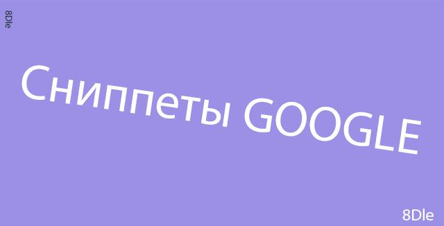Расширенные сниппеты в Гугле (Google) как сделать инструкция