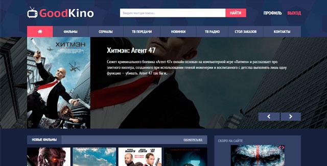 Шаблон GoodKino Pink (10.6) для онлайн кинотеатра