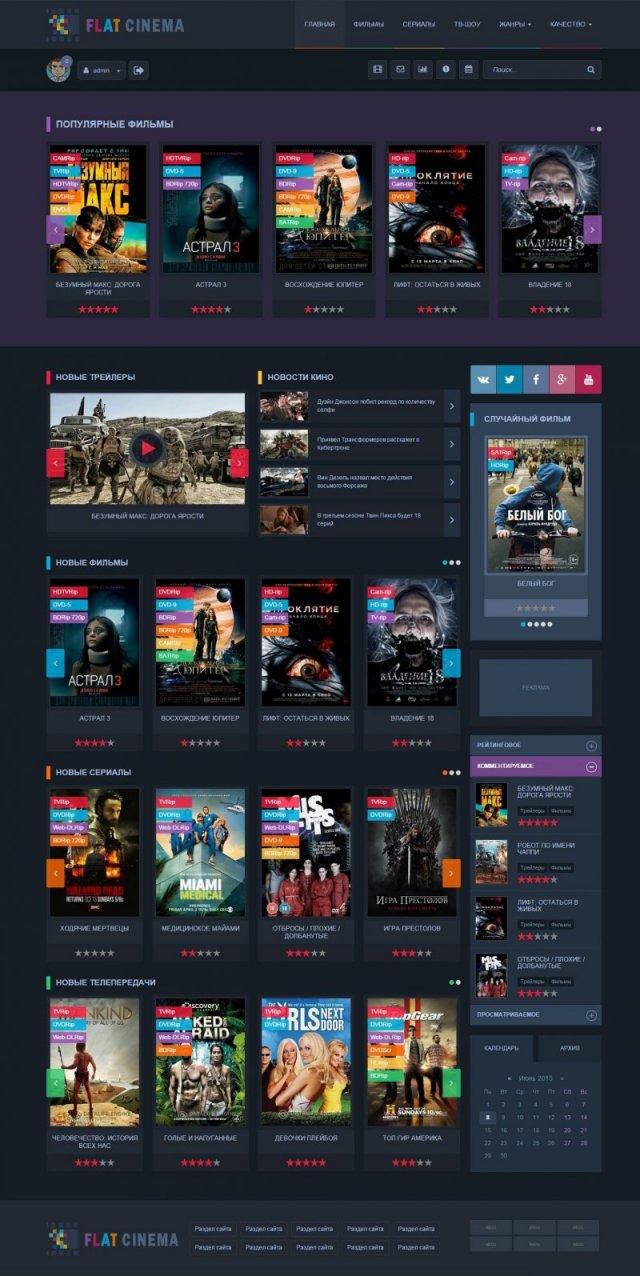 Flat-Cinema - адаптивный шаблон для онлайн кинотеатра DLE 11.0 и 10.6