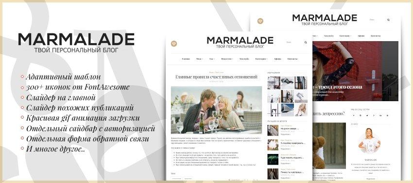Шаблон Marmalade для DLE