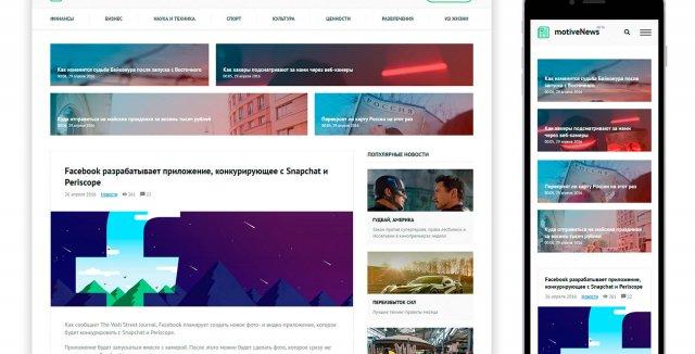 Адаптивные HTML страницы под новостной блог