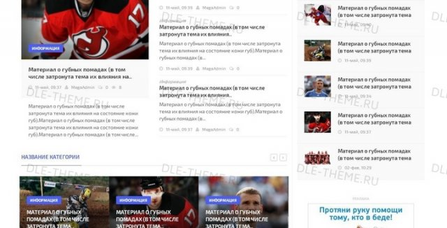 Шаблон NEWSPORT для DLE 11