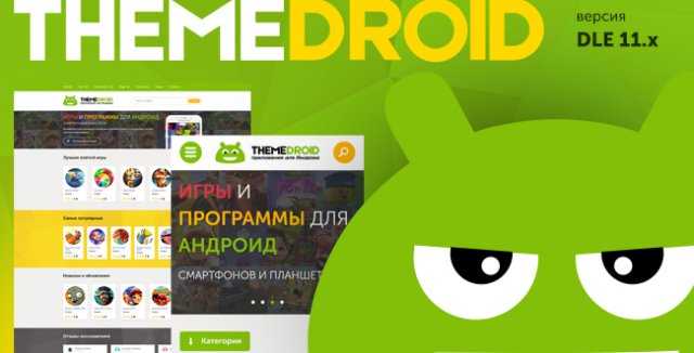 Адаптивный шаблон ThemeDroid