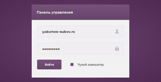 Скин «Purple flower» для панели управления