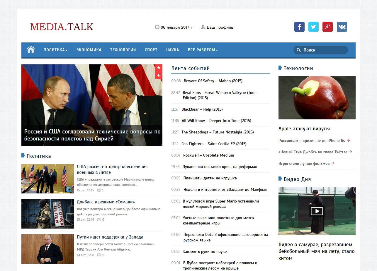 Media Talk адаптивный шаблон для сайтов СМИ