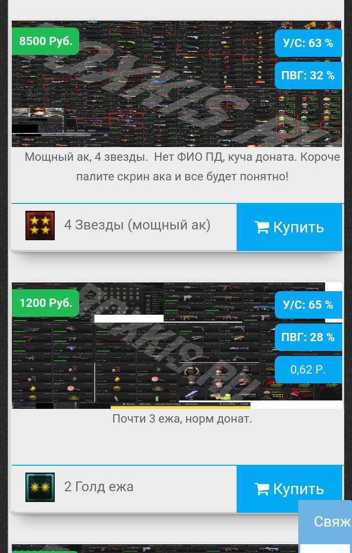 Адаптивный шаблон магазина аккаунтов и ключей DLE