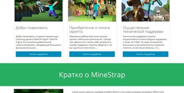 Шаблон «MineStrap»